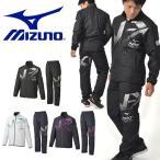 ウインドブレーカー 上下セット ミズノ MIZUNO メンズ N-XT ブレスサーモ ジャケット パンツ ナイロン 上下組 得割26