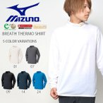 長袖 ミズノ MIZUNO ブレスサーモシャツ ハイネック メンズ ワンポイント Tシャツ ロンT インナー アンダーウエア トレーニング ウェア 20%off