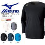 長袖 ミズノ MIZUNO ブレスサーモシャツ Uネック メンズ ワンポイント Tシャツ ロンT インナー スポーツ トレーニング ウェア 得割20