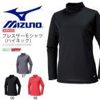 長袖 ミズノ MIZUNO ブレスサーモシャツ ハイネック