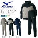 ショッピングミズノ スウェット 上下セット ミズノ MIZUNO メンズ スウェットシャツ パンツ 上下組 フルジップ パーカー トレーナー トレーニング ウェア 得割20 送料無料