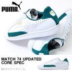 【得割30】 現品のみ スニーカー プーマ PUMA メンズ マッチ 74 UPC アップデーティッド コア スペック シューズ 靴 コートスタイル 2016新色  得割30