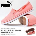 スリッポン プーマ PUMA レディース エルス V2 スリップオン シューズ スニーカー 靴 キャンバス カジュアル 得割36