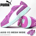 ランニングシューズ プーマ PUMA メンズ レディース アクシス V3 メッシュ ワイド 4E 幅広 スニーカー シューズ 運動靴