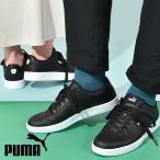 レザーでこのプライス  天然皮革 スニーカー プーマ PUMA メンズ レディース プーマ コート ピュア COURT PURE 2020秋新作 374766