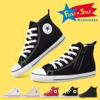ジップ付きで簡単脱ぎ履き コンバース スニーカー CONVERSE CHILD ALL STAR RZ HI こども キッズ 子供靴 ハイカット