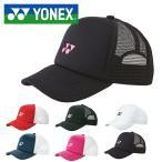 メッシュ キャップ ヨネックス YONEX メッシュキャップ CAP 帽子 ユニセックス メンズ レディース テニス ゴルフ スポーツ 得割20