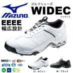 防水 軽量 ゴルフシューズ ミズノ MIZUNO メンズ レディース ワイデック EEEE 4E 幅広 WIDEC ゴルフ スパイク シューズ 靴 得割40 送料無料