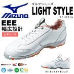 防水 軽量 ゴルフシューズ ミズノ MIZUNO レディース ライトスタイル040 EEE 3E LIGHT STYLE ゴルフ スパイク スパイクレス シューズ 靴  得割58