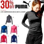 運動時のパフォーマンスを向上 長袖 インナーシャツ プーマ PUMA レディース ライト コンプレッション モックネック インナー アンダーウェア 23%OFF