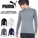 長袖 インナーシャツ プーマ PUMA メンズ ライト コンプレッション モックネック インナー アンダーウェア シャツ スポーツウェア 2017春新色 25%off