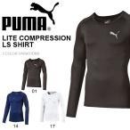 長袖 インナーシャツ プーマ PUMA メンズ ライト コンプレッション インナー アンダーウェア シャツ クルーネック 得割20