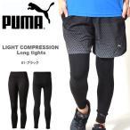 ロングタイツ プーマ PUMA メンズ ライト コンプレッション ロング タイツ レギンス スパッツ 10分丈 スポーツタイツ インナー アンダーウェア 25%off
