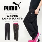 ロング ウーブンパンツ プーマ PUMA レディース ウーブン ロングパンツ フィットネスパンツ トレーニングパンツ パンツ 37%off