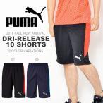 ショートパンツ プーマ PUMA メンズ DRI-RELEASE 10 ショーツ パンツ 短パン ハーフパンツ トレーニングパンツ ジム ランニング 2016秋新作 20%off