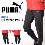 7分丈パンツ プーマ PUMA メンズ 3/4 ウーブンパンツ クロップドパンツ スポーツウェア トレーニング ランニング 10%off 送料無料