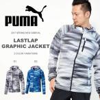 ウインドブレーカー プーマ PUMA メンズ ラストラップ グラフィック ジャケット ウィンドジャケット 防風 パッカブル アウター 2017春新作 送料無料