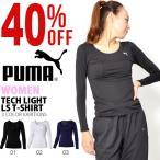 40%OFF 長袖 コンプレッション アンダーウェア プーマ PUMA レディース テック ライト LS Tシャツ インナー シャツ ランニング トレーニング 516803