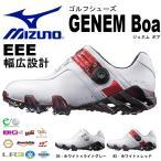 防水 ゴルフシューズ ミズノ MIZUNO メンズ レディース ジェネム004ボア EEE 3E 幅広 GENEM Boa ゴルフ スパイク シューズ 靴 得割35 送料無料