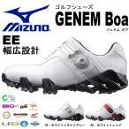 防水 ゴルフシューズ ミズノ MIZUNO メンズ レディース ジェネム004ボア EE 2E 幅広 GENEM Boa ゴルフ スパイク シューズ 靴 得割35 送料無料