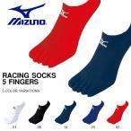 ランニングソックス ミズノ MIZUNO メンズ レディース レーシングソックス 5本指ソックス 靴下 アンクル丈 得割20