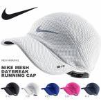 メッシュキャップ ナイキ NIKE ランニング キャップ メンズ レディース CAP 帽子 熱中症対策 日射病予防 ジョギング ウォーキング