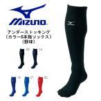 野球用アンダーストッキング ミズノ MIZUNO メンズ カラー5本指ソックス 野球 ソフトボール 得割20