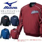ウインドブレーカー ミズノ MIZUNO Vネックジャケット メンズ ウィンドブレーカー ナイロン 防寒 野球 ベースボール トレーニング ウェア 得割15