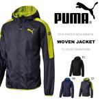 ウインドブレーカー プーマ PUMA メンズ ウーブンジャケット ウィンドジャケット ナイロンジャケット 裏メッシュ ジャケット 2016冬新作 得割20