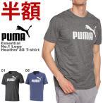 30%OFF 半袖Tシャツ プーマ PUMA メンズ エッセンシャル NO.1 ロゴ ヘザー SS ...
