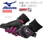ミズノ MIZUNO 手袋 サーマグリップ 両手 ゴルフ GOLF レディース ブレスサーモ 防寒 グローブ 得割20