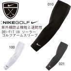 紫外線防止 ゴルフアームスリーブ ナイキ NIKE GOLF DRI-FIT UV ソーラー メンズ レディース ナイキゴルフ アームカバー アームガード  得割20
