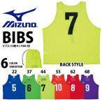 ビブス 10枚セット ミズノ MIZUNO メンズ レディース ナンバー付き 収納袋付き  得割20  送料無料