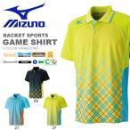 半袖 ポロシャツ ミズノ MIZUNO メンズ レディース ゲームシャツ テニス バドミントン ソフトテニス ウェア ゲームウエア 得割20 送料無料