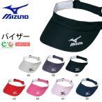 サンバイザー ミズノ MIZUNO レディース バイザー テニス ソフトテニス 帽子 キャップ CAP 熱中症対策 日射病予防 得割20