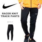 トレーニングパンツ ナイキ NIKE メンズ レーサー ニット トラック パンツ 裾ファスナー付き ロングパンツ スポーツウェア トレーニングウェア 20%OFF