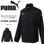 ウインドブレーカー プーマ PUMA メンズ ストームジャケット ウィンドジャケット 防水 防風 ジャケット アウター 得割23 送料無料