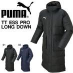 ショッピングベンチコート ベンチコート プーマ PUMA メンズ TT ESS PRO ロング ダウン コート アウター ロングコート ダウンコート 防寒 得割23