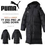 キッズ ベンチコート プーマ PUMA TT ESS PRO ジュニア ロング ダウン コート 子供 アウター ロングコート 防寒 得割23 送料無料
