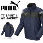 ウインドブレーカー プーマ PUMA メンズ TT SPIRIT II ウラツキ ピステ WB ジャケット スポーツウェア トレーニング 2016冬新作 得割23