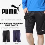 ショートパンツ プーマ PUMA メンズ ASCENSION トレーニング ハーフパンツ ジャージ 短パン 半パン 2017夏新作 得割20