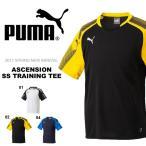半袖 プラクティスシャツ プーマ PUMA メンズ ASCENSION SS トレーニング Tシャツ スポーツウェア サッカー 2017春新作 得割20