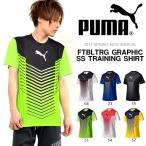 半袖 プラクティスシャツ プーマ PUMA メンズ FTBLTRG グラフィック SS トレーニングシャツ Tシャツ サッカー 2017春新作 20%off