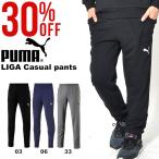 30%OFF ロングパンツ プーマ PUMA メンズ LIGA カジュアル パンツ スウェット スエ...