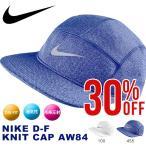 5パネル ランニングキャップ ナイキ NIKE DRI-FIT ニット AW84 キャップ 帽子 メンズ レディース CAP 熱中症対策 日射病予防 30%OFF