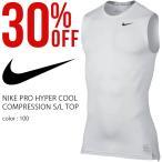 ノースリーブ アンダーシャツ ナイキ NIKE PRO ナイキプロ ハイパークール コンプレッション スリーブレストップ メンズ 25%off