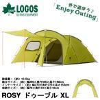 ロゴス LOGOS ROSY ドゥーブル XL 2ルームテント 5人用 アウトドア キャンプ スクリーンタープ