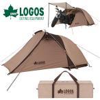 ロゴス LOGOS neos ツーリングドゥーブル・SOLO-BJ ソロテント 1人用 収納バッグ付き アウトドア キャンプ 71805557
