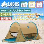 組立一瞬!送料無料 ロゴス LOGOS neos ポップフルシェルター サンシェード タープ テント ワンタッチテント アウトドア BBQ 野外フェス キャンプ用品