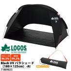 ショッピングロゴス 驚異のUVカット率!ロゴス LOGOS Black UV パラシェード 180×125cm -AG 日よけテント サンシェード アウトドア